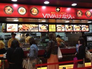 VIVA けなりぃ ソラマチ店