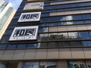 和民 飯田橋東口店 外観