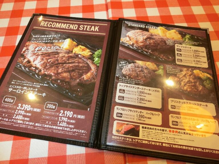 ステーキ&サラダバー レストラン にくスタ 千葉都賀店