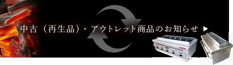 中古(再生品)・アウトレット商品のお知らせ