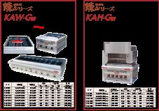 KAW-G型、KAH-G型
