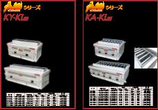 KY-KL型、KA-KL型